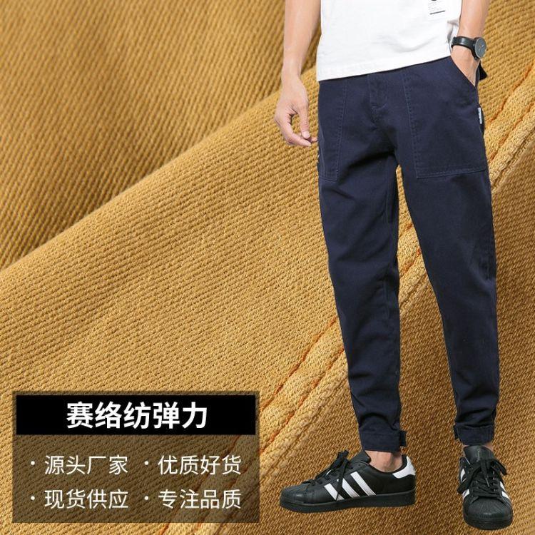 10*10特厚赛络纺弹力碳磨棉布布料 纯棉弹力斜纹纱卡裤子面料批发