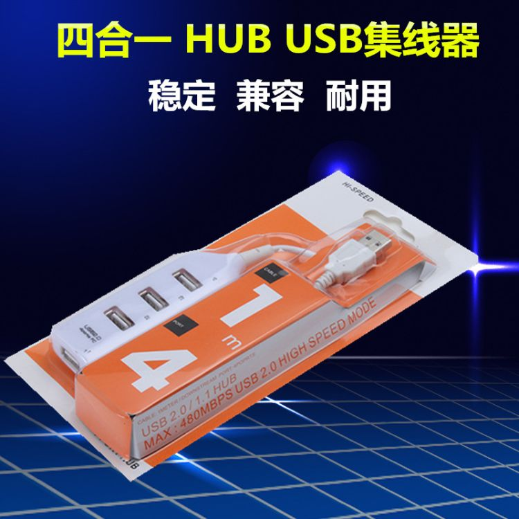 批发排插式USB2.0分线器/HUB集线器/USB扩一拖四口 USBHUB分线器