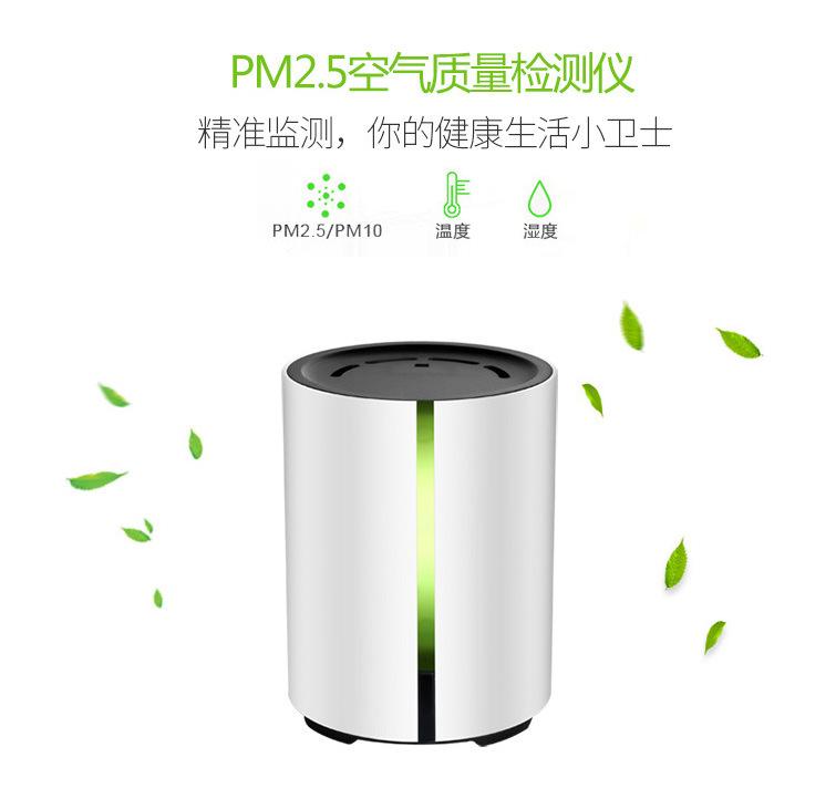 空气质量检测仪PM2.5测试仪 粉尘检测