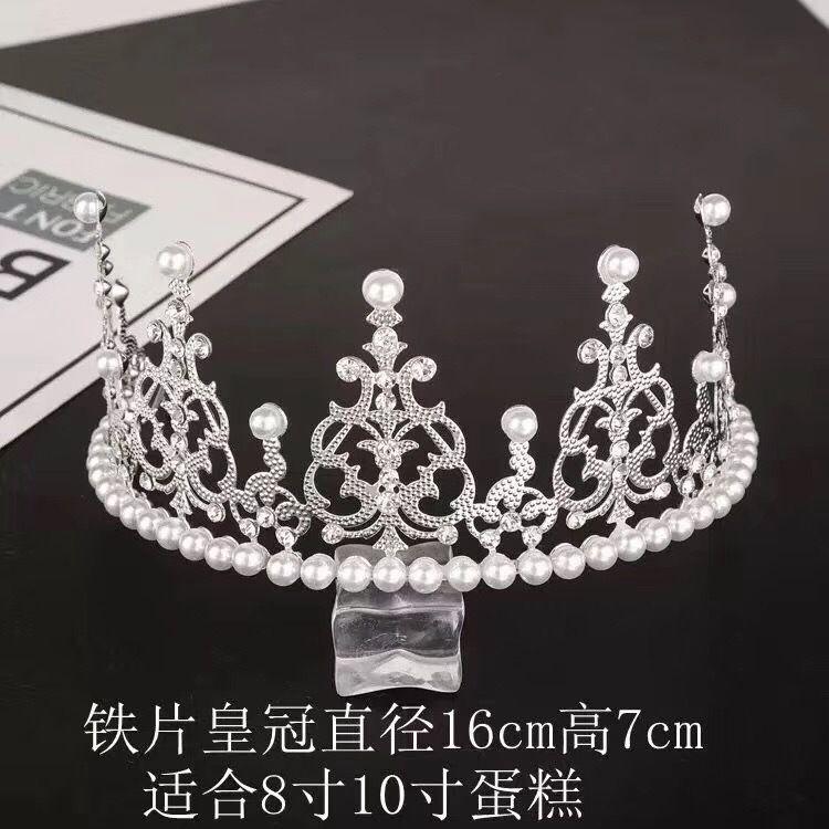 珍珠生日蛋糕配件装饰品小皇冠摆件头饰成人儿童公主烘焙装饰创意