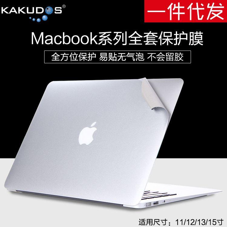 Macbook全套保护贴膜 新款笔记本电脑外壳膜 air pro全套机身贴纸
