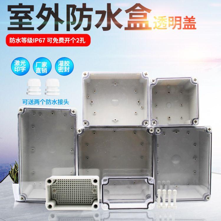 室外防水盒IP67户外防水接线盒透明盖ABS塑料密封盒