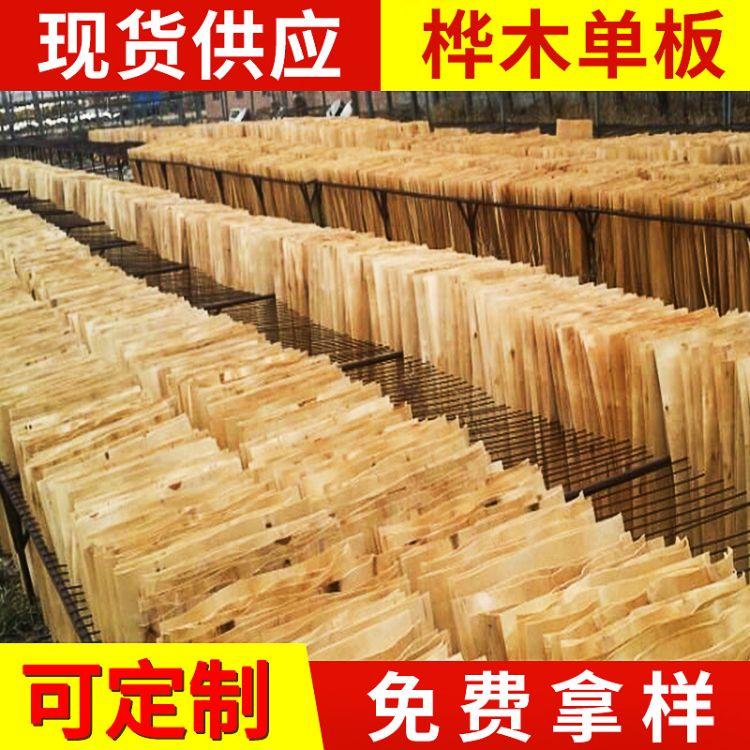 厂家销售 桦木单板木皮面皮 木皮饰面板耐腐蚀家居板批发厂家