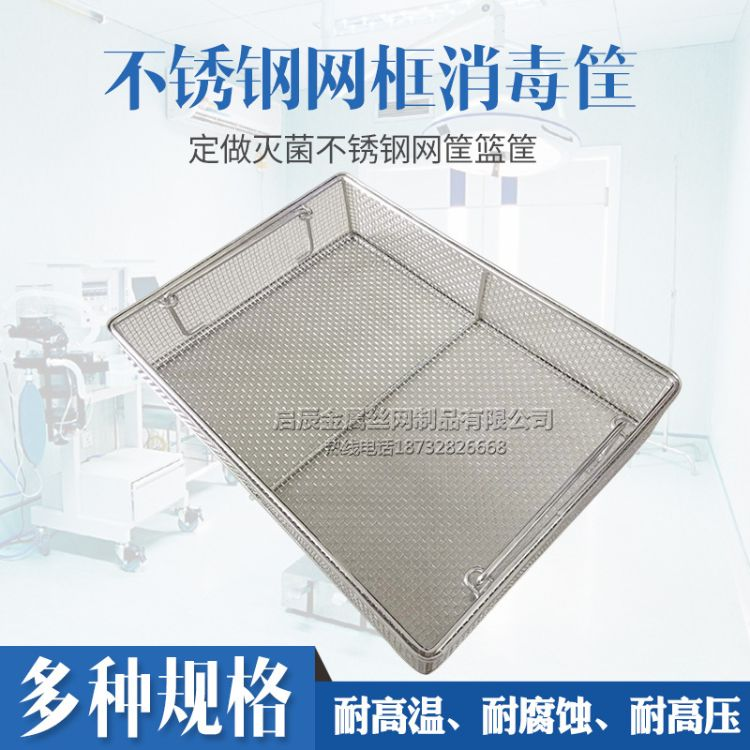 医用304不锈钢消毒杠筐 清洗筐 手术供应室器械高温消毒灭菌框