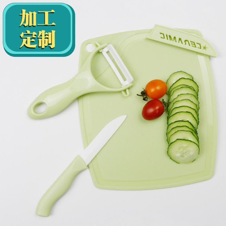陶瓷水果刀三件套 瓜果刨刀 抖音便捷削皮刀具 菜板套装