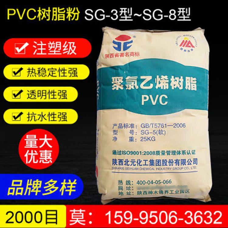 荣仁 现货供应 PVC糊树脂 新疆天业sg-5 聚氯乙烯树脂粉批发