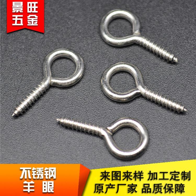 厂家直销DIY饰品配件羊眼圈螺丝 不锈钢羊角钉 优质环保羊眼钉