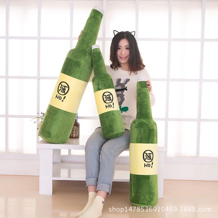 毛绒玩具 禁酒酒驾 酒瓶子大布娃娃枕头抱枕送男友生日礼物