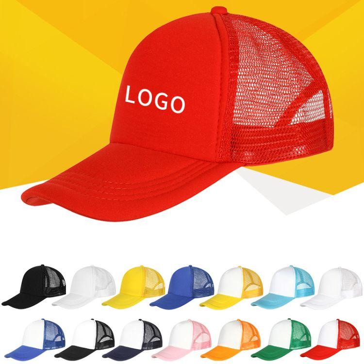 廣告帽定做-志愿者旅游團隊帽子定制-工作帽鴨舌拼色海綿網帽印logo