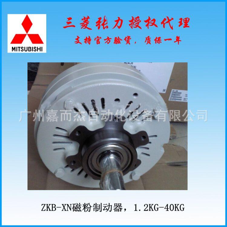 [原装正品]ZKB-2.5WN三菱磁粉制动器磁粉刹车2.5KG制动器