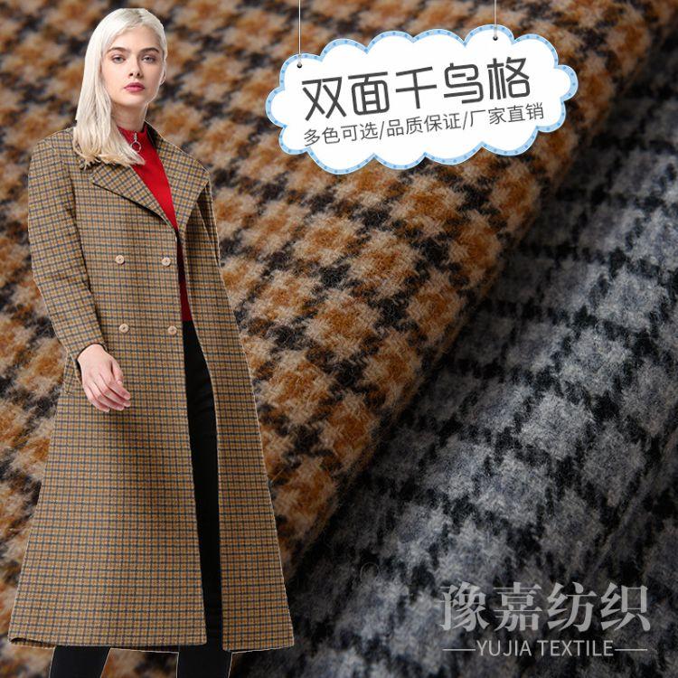 双面千鸟格 羊绒毛呢 秋冬新款 颜色齐全 现货供应厂家直销品质保