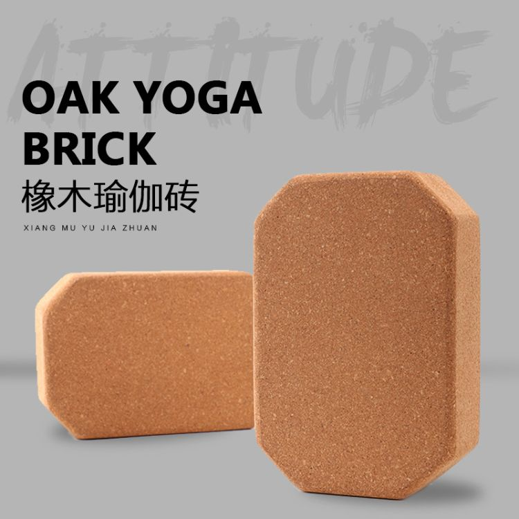 软木瑜伽砖