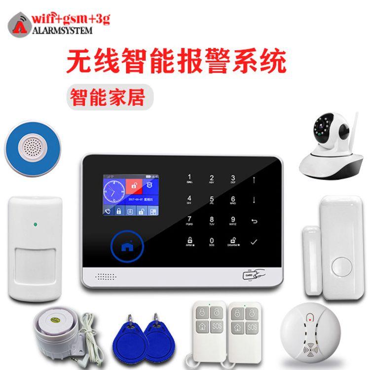 智能安防报警器WIFI+3G防家居 店铺 仓库