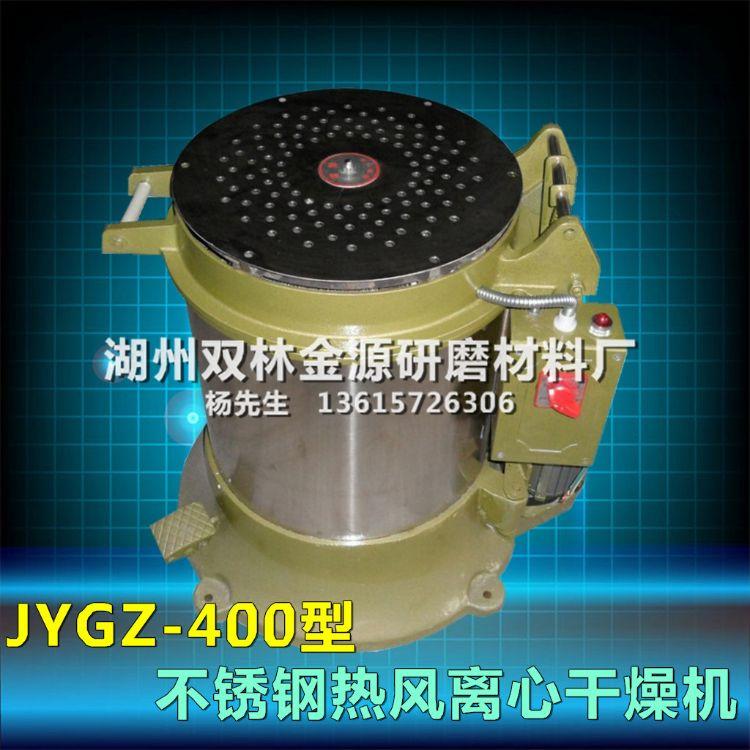 供应不锈钢700型甩干机/离心脱水干燥机/重型热风离心干燥机