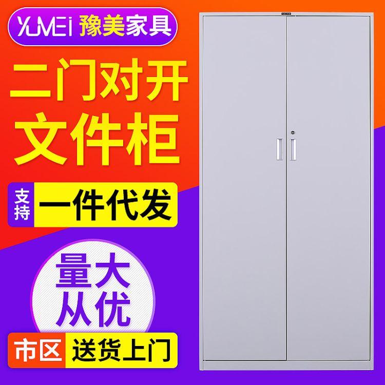 办公文件柜 钢制档案柜 对开门财务资料柜 电子保密柜
