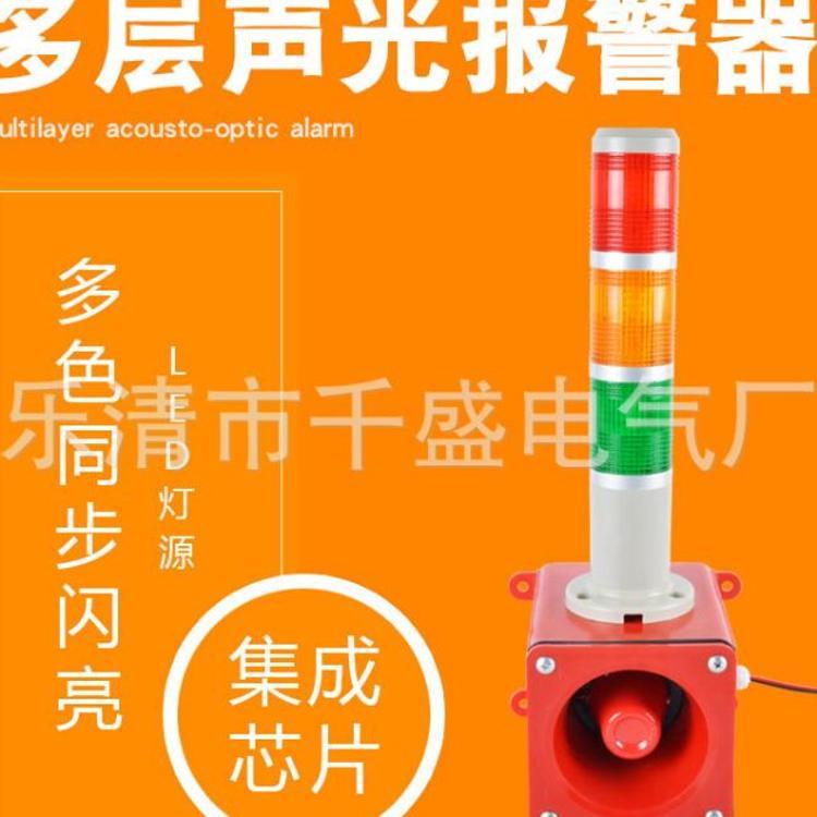 上海稳谷   厂家现货  LED警示灯 一体化声光报警器机床信号指示灯24V 高分贝