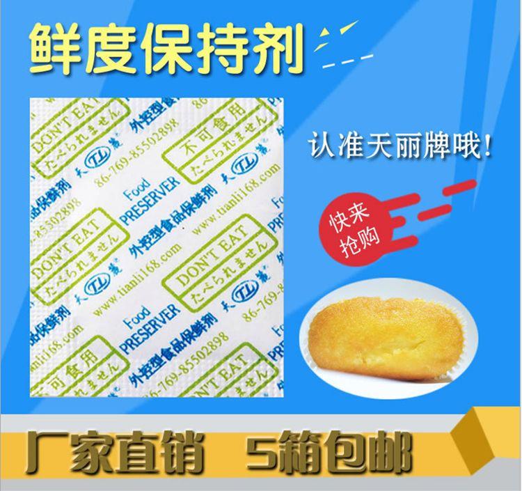 鲜度保持剂FED-1.0 糕点保鲜剂 年糕保鲜剂 月饼保鲜剂厂家