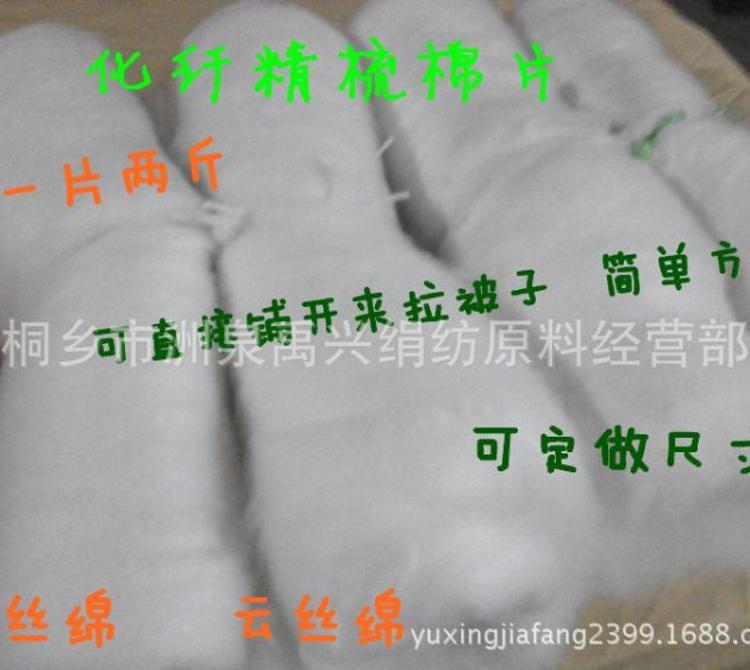 雨丝 云丝 化纤精梳绵片  一片1公斤 厂家直销批发价 量大从优