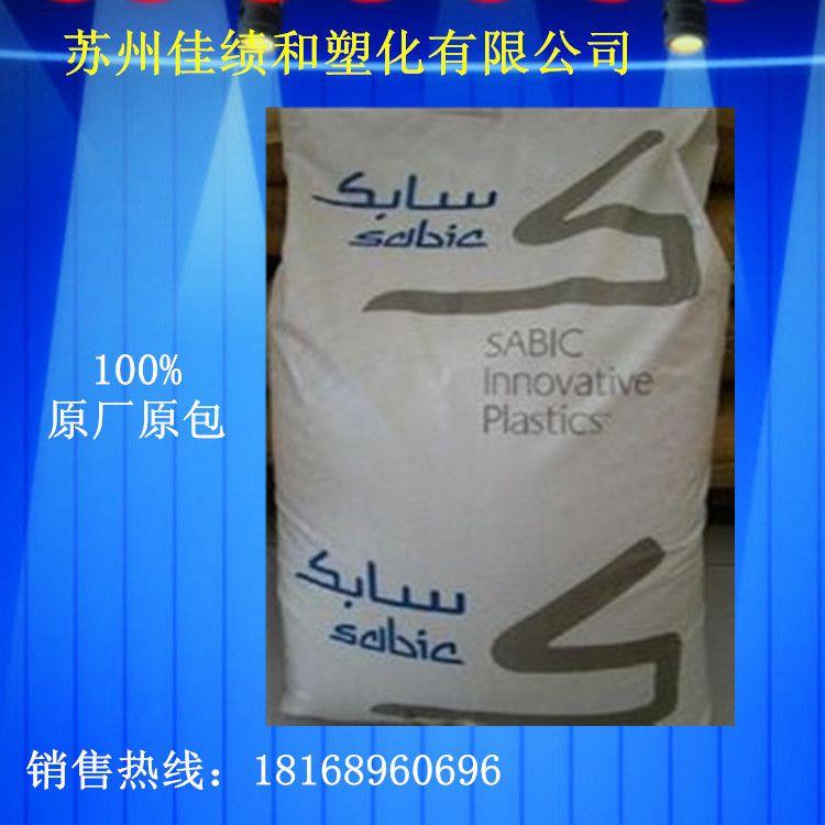批发供应PA12/沙伯基础(原GE)/SFL-4036塑胶原料
