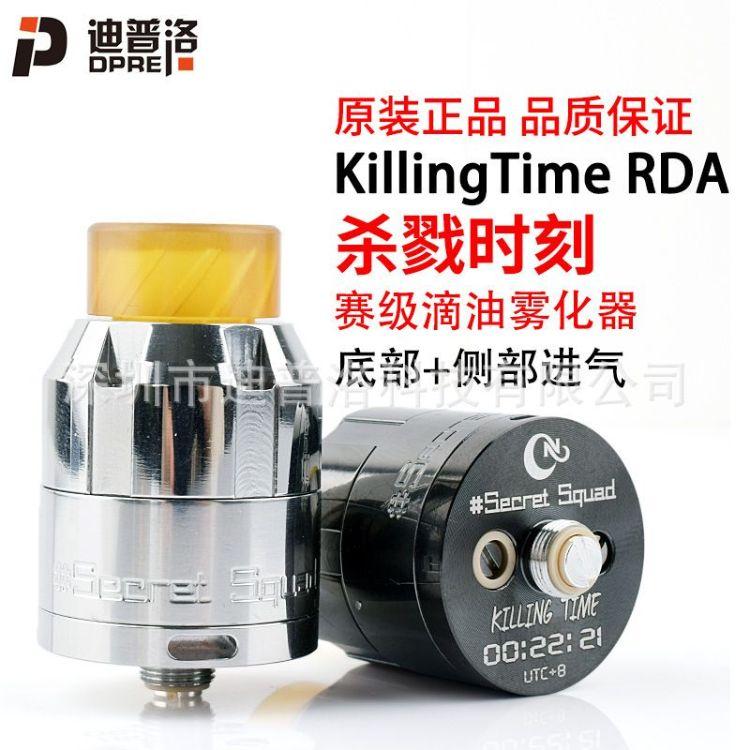 正品杀戮时刻雾化器 KillingTime RDA 竞赛级滴油雾化器镀银电极