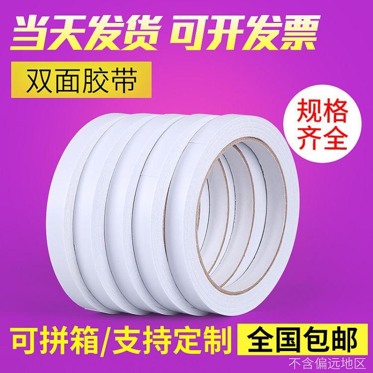 白色超薄强力双面胶带批发高粘透明双面胶纸办公文具手工用双面胶