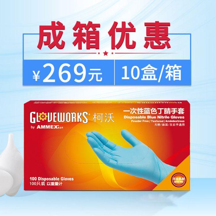 爱马斯一次性乳胶丁腈食品手套检查劳保工业耐磨防水橡胶胶皮手套
