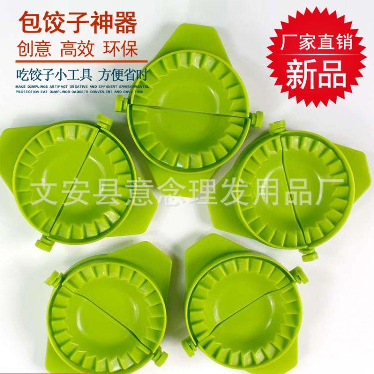厂家直销塑料包饺子器 多功能环保包饺子用具 省时厨房小工具
