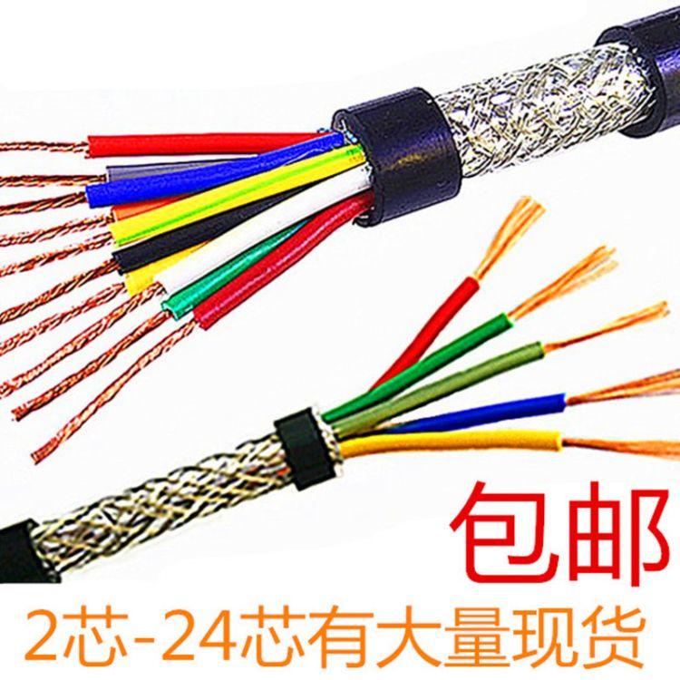 纯铜屏蔽线24芯0.3RVVP多芯0.5/ 0.75/1/1.5/平方控制信号线