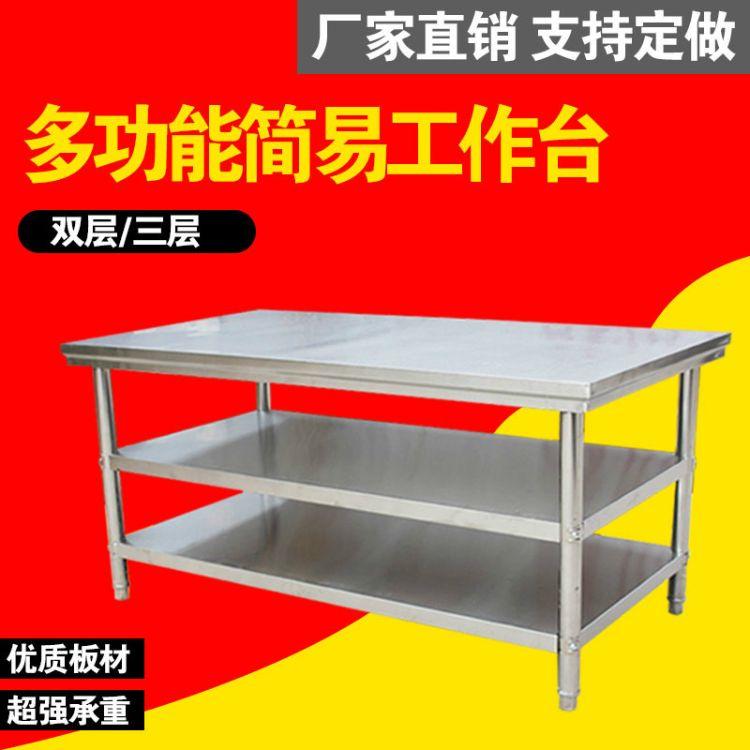 双层不锈钢工作台饭店厨房操作台工作桌打荷台打包装台面