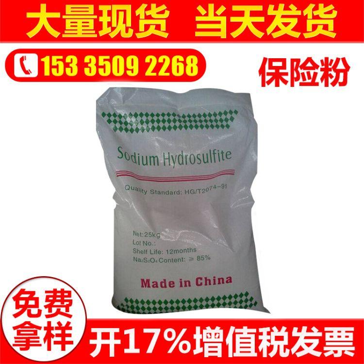 大量供应批发 85%工业级保险粉 分析纯保险粉 印染专用保险粉价格