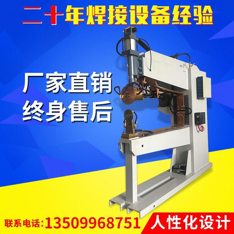 宇辰DN-100KVA长臂洗菜盆水槽滚焊机 金属建材日用品可加工滚焊机