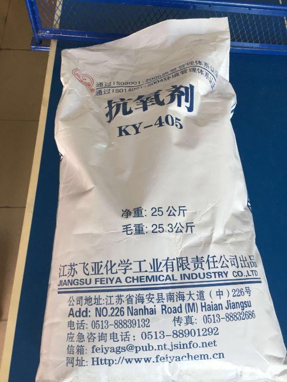 抗氧剂264 防老剂264 食品添加剂BHT264
