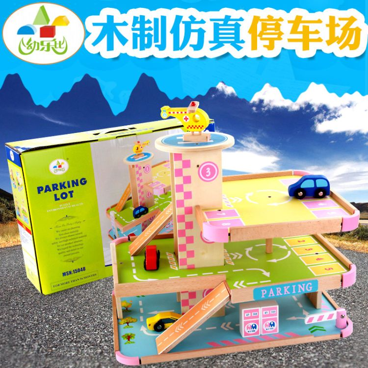 大型儿童过家家玩具角色扮演立体三层木制停车场玩具套装汽