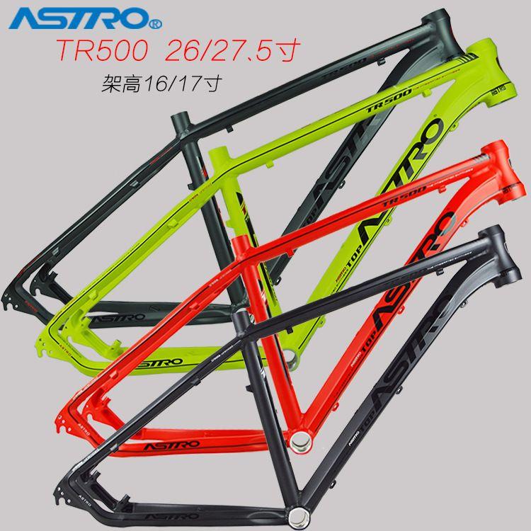 ASTRO奥斯拓TR500山地自行车架26寸27.5寸用超轻铝合金自行车车架
