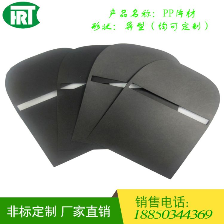 宏瑞通 磨砂PP片塑料片材 黑色PP片材定制