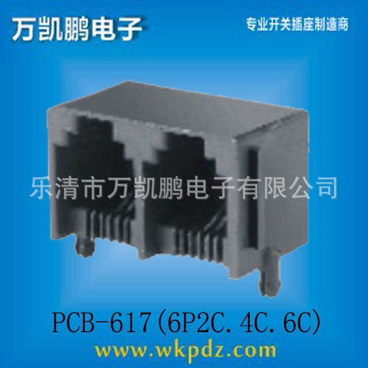 网络接口/网络播放器插座/PCB插座[生产厂家]