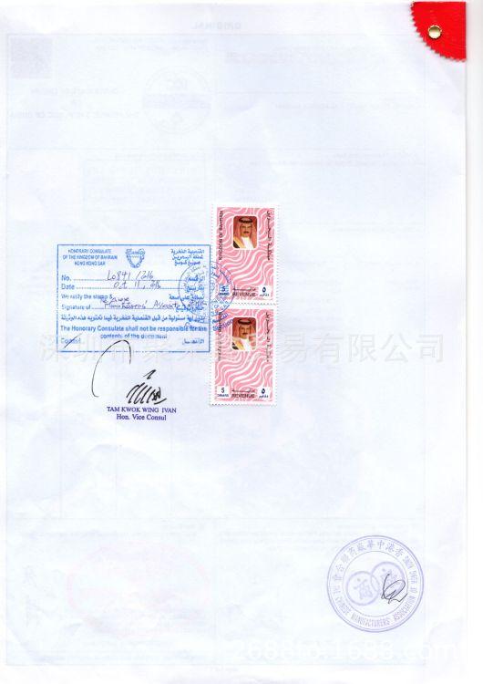 巴林加签产地证加签发票加签巴林领事加签双认证