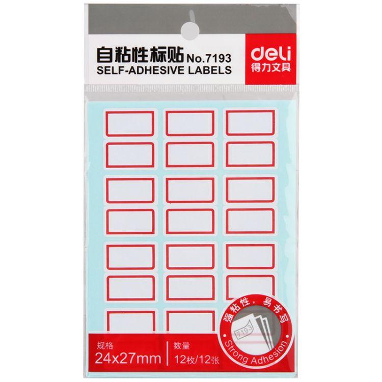 得力系列标签贴自粘性标签不干胶标签便利标记贴 12张/包