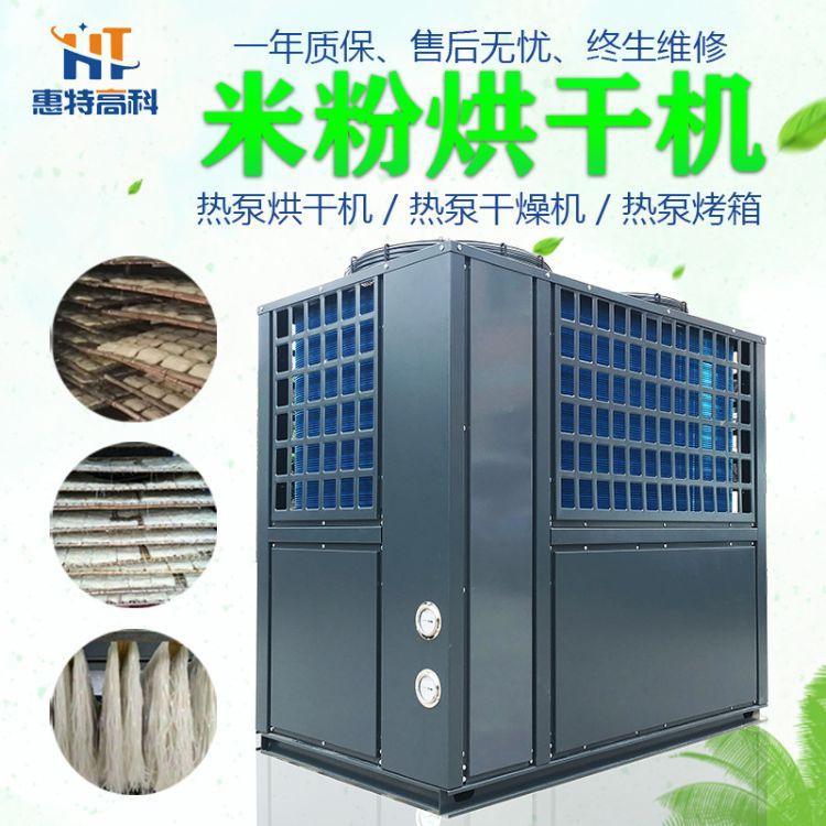 定制米粉烘干机 空气能热泵红薯粉干燥设备 惠特高科米粉除湿烘干机