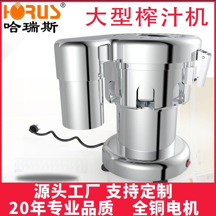 多功能鲜榨果汁机 全自动大型大功率容量渣汁分离电动 商用榨汁机
