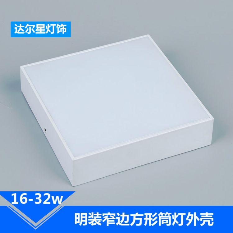 明装窄边方形筒灯外壳  直发光面板灯外壳套件 无边框面板灯套件