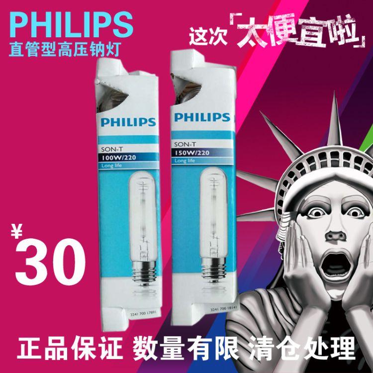 Philips/飞利浦SON-T高压钠灯 100W/150W路灯清仓处理节能灯管泡