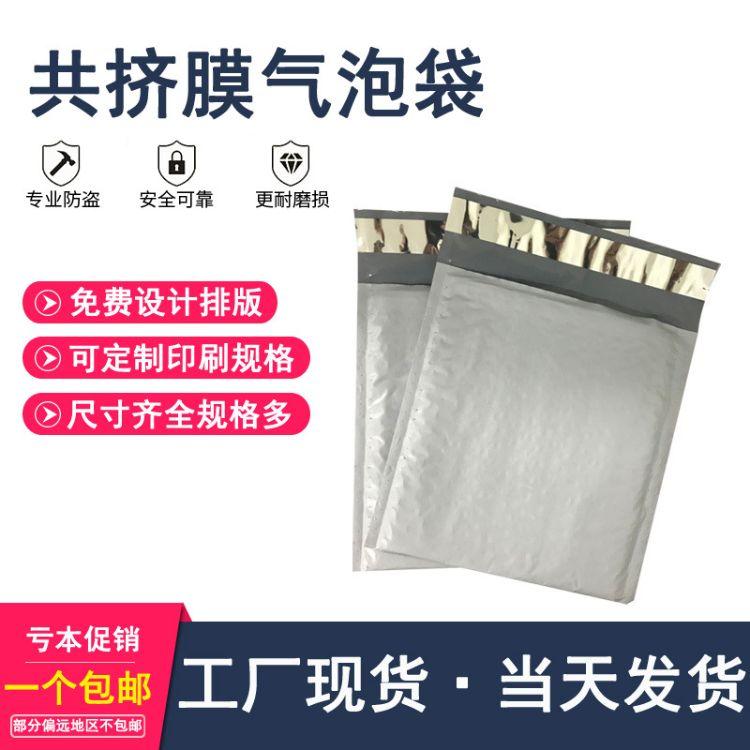 共挤膜防水泡沫袋a4书本信封气泡袋航空邮政小包PE塑料快递包装袋