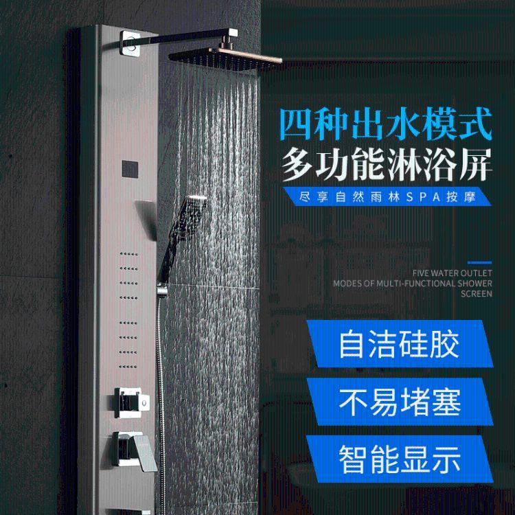 厂家直销淋浴屏304不锈钢花洒 5挡可调节多功能显示花洒套装