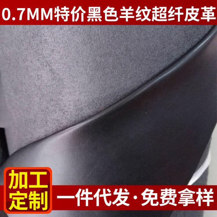 盛弘现货供应0.7mm特价黑色羊纹超纤皮革面料 黑色耐磨羊纹超纤布