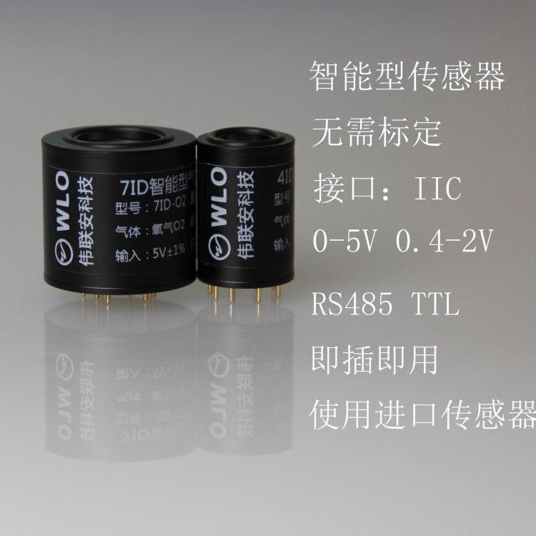 智能型 乙烯传感器 乙烯浓度检测模块 C2H4气体传感器模块 包邮
