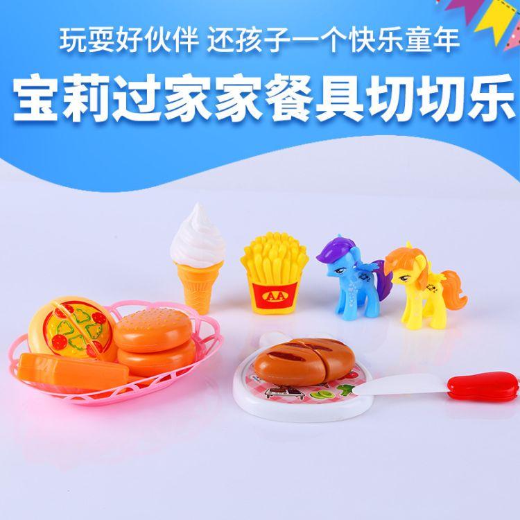 互动批发过餐具切切乐 儿童过趣味 厨房过家家餐厨具玩具1688批发