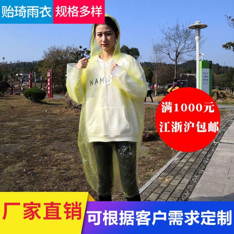 一次性套头雨衣成人雨衣PE料 旅游 户外漂流雨披厂家批发订制雨衣