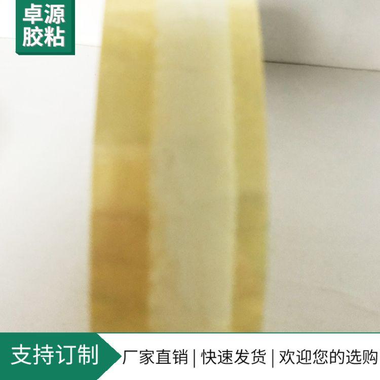 厂家直销透明胶带可定制封箱印字红色警示语封装打包胶带定做