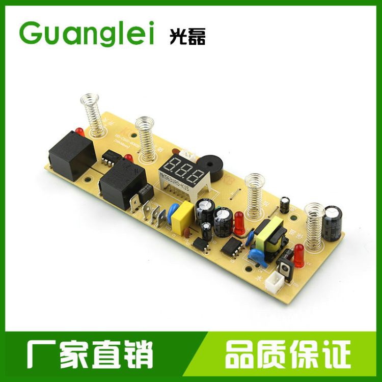 GL光磊电子茶吧机线路板 茶吧机控制板开发 单板4键制热款电路控制板 可定做生产厂家